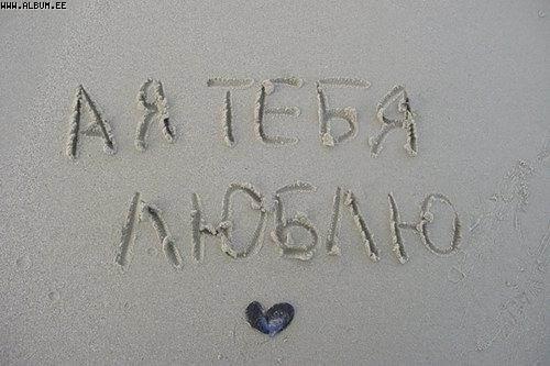 А я люблю тебя. Надпись, песочный пляж.