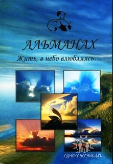 обложка альманаха